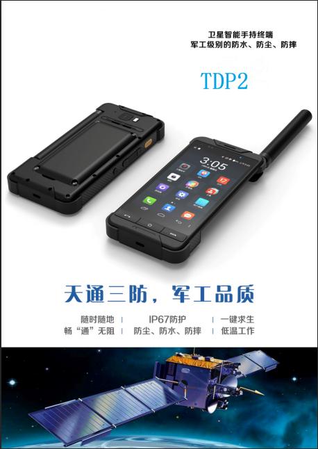 天通卫星智能终端TDS P2---防侵水一米
