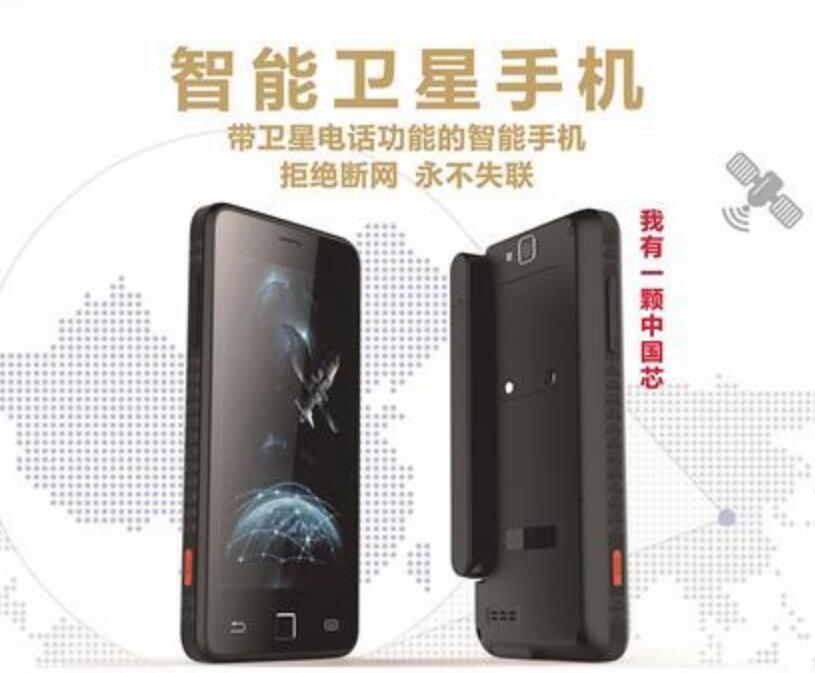 天通智能终端(卫星电话 )TDS601